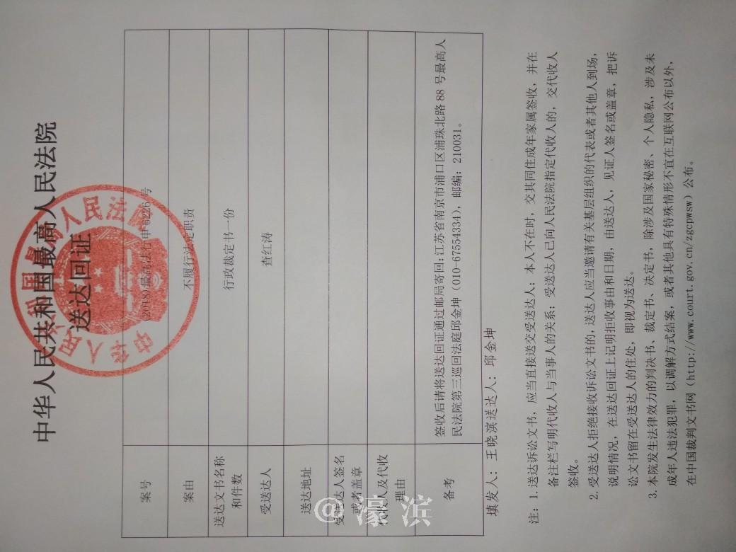 南通市通州区金沙街道太山村村民查红涛今天终于收到最高人民法院的
